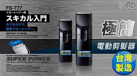 日本極簡/超輕巧電動剪髮器/理髮器/剪髮器//電動剪髮
