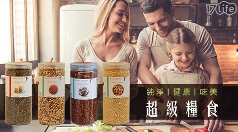 世界級/超級糧食/藜麥/奇亞籽/白藜麥/紅藜麥/藜麥