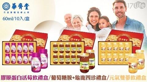 華齊堂/膠原蛋白/活莓飲/葡萄糖胺/元氣雙蔘飲/龜鹿四珍