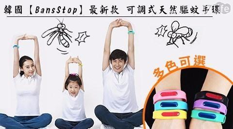【BansStop】韓國最新款可調式天然驅蚊手環