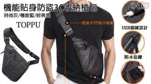 【THE TOPPU】機能貼身防盜3C收納槍包 (加贈不織布防塵袋)