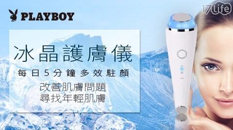 【PLAYBOY】冰晶護膚儀 (加碼送PLAYBOY手提包)
