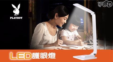 【PLAYBOY】LED護眼檯燈 無藍光傷害 無眩光 智慧觸控無段式調光模式 USB輸出接口 1入/組