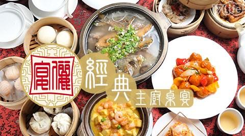 儷宴美食婚宴館《永和館》/儷宴/婚宴會館/桌菜/聚餐/港點/港式飲茶/中式料理