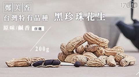 鄭美香-台灣特有品種-黑珍珠花生(200g)