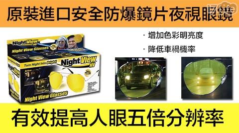 安全防爆夜視眼鏡/夜視眼鏡/眼鏡/行車安全/Ray Ban/墨鏡/車用/太陽眼鏡