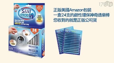 【美國正品】加強版水管疏通除臭滅蟑棒2盒