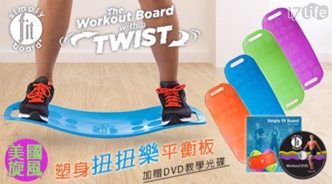 Simply Fit Board/美國/塑身/扭扭樂/平衡板/健身/瘦身/減肥/鍛鍊/美國旋風塑身扭扭樂/核心肌群/瑜珈