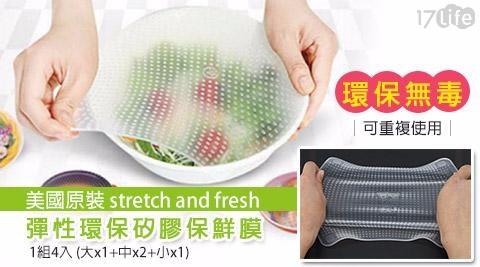 彈性環保矽膠保鮮膜/保鮮膜/矽膠/環保/神奇保鮮膜