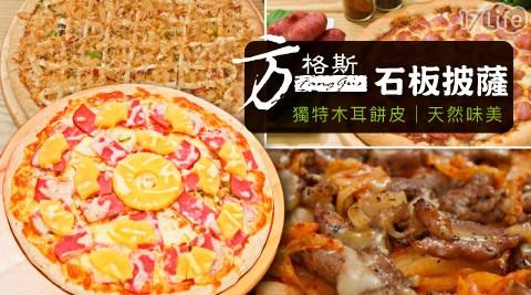 方格斯Fung gus/方格斯/Pizza/木耳/新店/烏來/天然/馬告/木耳/披薩