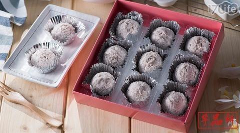 芋品鮮/手工/嚴選/芋泥球/抹茶/亨士巧克力/甜點/輕食