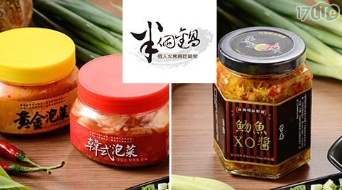 半個鍋/火鍋/燒烤/泡菜/XO/醬/魩魚/韓式泡菜/辣味