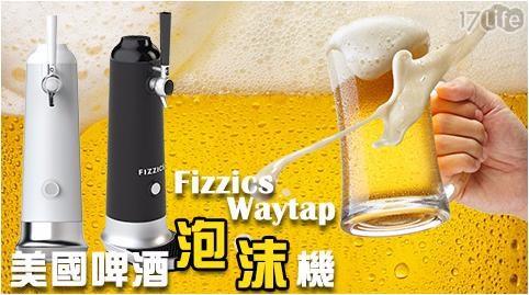 啤酒/飲水/開飲/酒/氣泡/水機/泡沫/泡沫啤酒/霧化/水