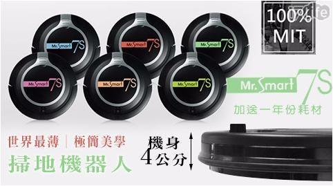 【Mr.Smart 7S】4公分 世界最薄 極簡美學 掃地機器人 (加送一年份耗材)