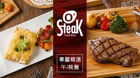 O'Steak Taipei 法國餐酒館/歐牛排/牛排/法國料理/餐酒館/O'Steak/法式/永康街/東門/師大