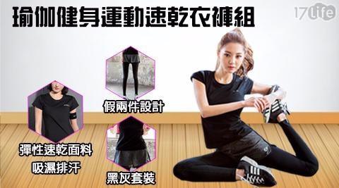 運動/運動褲/上衣/瑜珈上衣