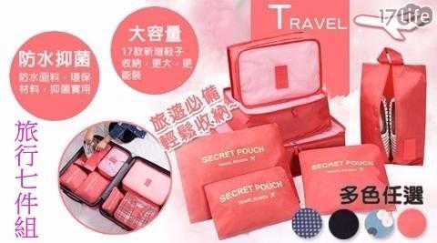 旅行收納包/收納袋/收納包/旅行袋/化妝包