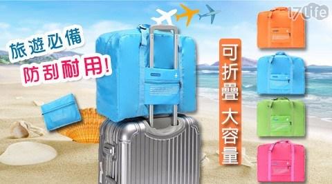 旅行袋/拉桿袋/旅行手提袋/購物袋/行李袋