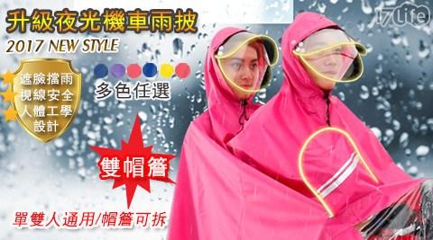雨衣/雨披/雨具