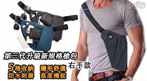 貼身防盜3C收納槍包