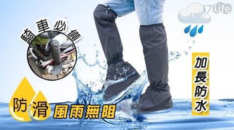 鞋套/雨鞋套/雨鞋