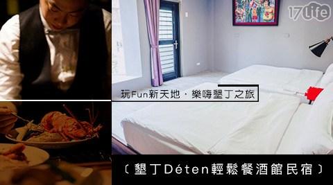 墾丁Deten輕鬆餐酒館民宿-玩Fun新天地.樂嗨墾丁之旅