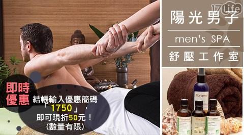 陽光男子SPA舒壓工作室/SPA/舒壓/按摩/運動/男士/精油/芳香療法/芳療