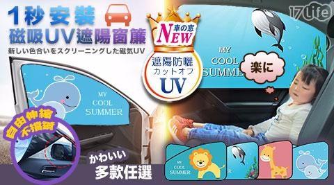 新款磁吸UV防曬遮陽窗簾/遮陽窗簾/窗簾