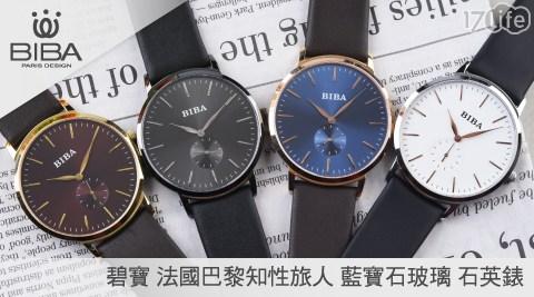 石英錶/手錶/對錶/錶/BIBA/biba/碧寶