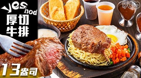 yes hod厚切牛排/肉/牛排/西式/厚切/肉/燒烤/烤