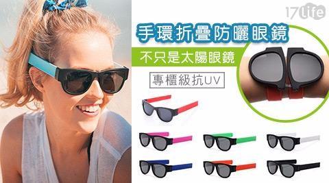 平均最低只要 98 元起 (含運) 即可享有(A)專櫃級抗UV手環折疊防曬眼鏡 1入/組(B)專櫃級抗UV手環折疊防曬眼鏡 2入/組(C)專櫃級抗UV手環折疊防曬眼鏡 4入/組(D)專櫃級抗UV手環折疊防曬眼鏡 8入/組(E)專櫃級抗UV手環折疊防曬眼鏡 12入/組(F)專櫃級抗UV手環折疊防曬眼鏡 16入/組
