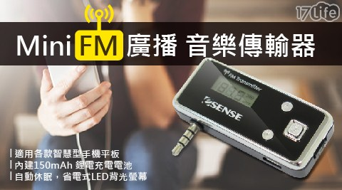 FM/音樂傳輸器
