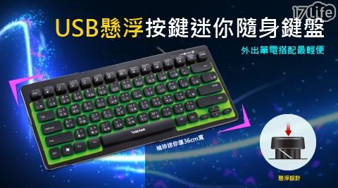 鍵盤/電腦鍵盤