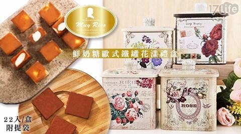 【Muy Rico 瑞菓】鮮奶糖歐式鐵罐花漾禮盒22入/盒(附提袋)