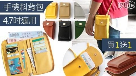 買一送一/手機錢包/旅行包/背包/斜背包