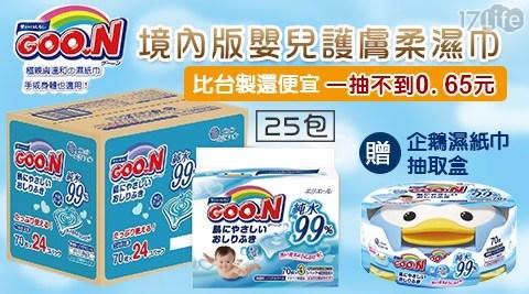 只要1,130元(含運)即可享有原價2,475元【日本大王GOO.N】境內版嬰兒護膚柔濕巾25包(箱) 加贈企鵝濕紙巾抽取盒  25包/組