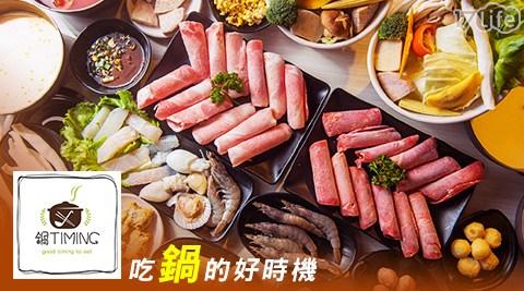 鍋timing/桃園火鍋/中原火鍋/中原大學/火鍋/鍋物