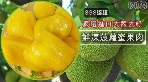 SGS認證嚴選進口去殼去籽鮮凍菠蘿蜜果肉(500g/包)