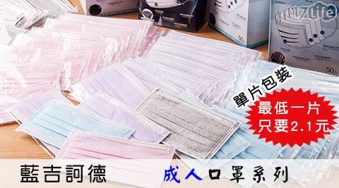 藍吉訶德/單片/包裝/四層/結構/口罩單片包裝/活性碳口罩
