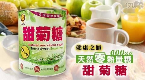 甜菊糖/天然零熱量糖/零熱量/糖/零熱量糖/健康之獅/健康之獅甜菊糖/健康之獅天然零熱量糖