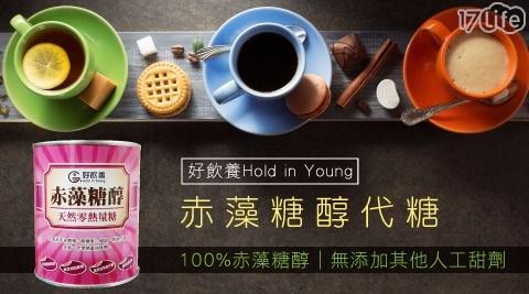 好飲養/Hold in Young/赤藻糖醇代糖/好飲養Hold in Young/代糖/赤藻糖醇/好飲養Hold in Young赤藻糖醇代糖/生酮/生酮飲食