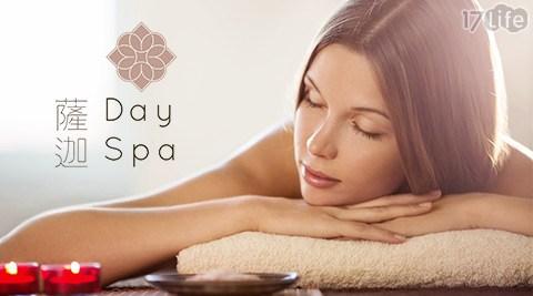薩迦Day Spa《健行店》-SPA課程