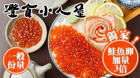 澄食小人屋/丼飯/炙燒/日本料理/刺身/內湖/鮭魚卵/鮭魚