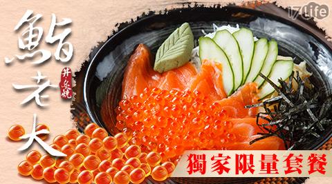 鮨老大/鮭魚卵/丼飯/日式料理