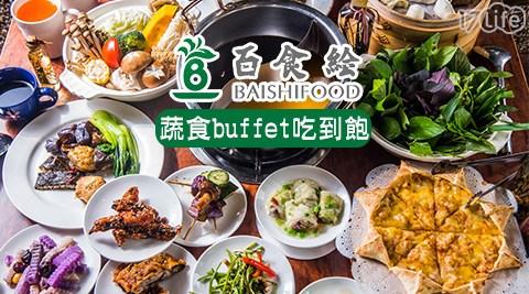 歡樂夢想國-百食繪蔬食buffet吃到飽/蔬食吃到飽/歡樂夢想國/buffet/素食/百食繪
