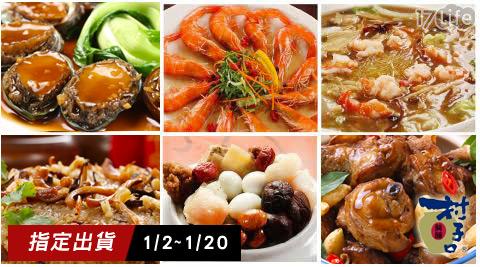 村子口-熱銷連霸三冠王經典年菜系列