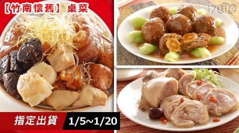 竹南懷舊-桌菜系列