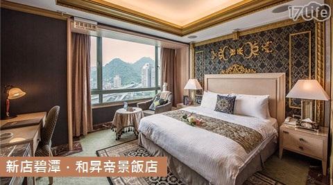 新店碧潭.和昇帝景飯店