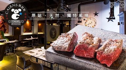 【凱恩斯岩燒餐廳】