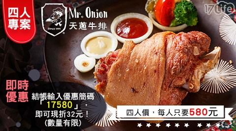 【Mr. Onion天蔥牛排】原價2,992元4人經典排餐